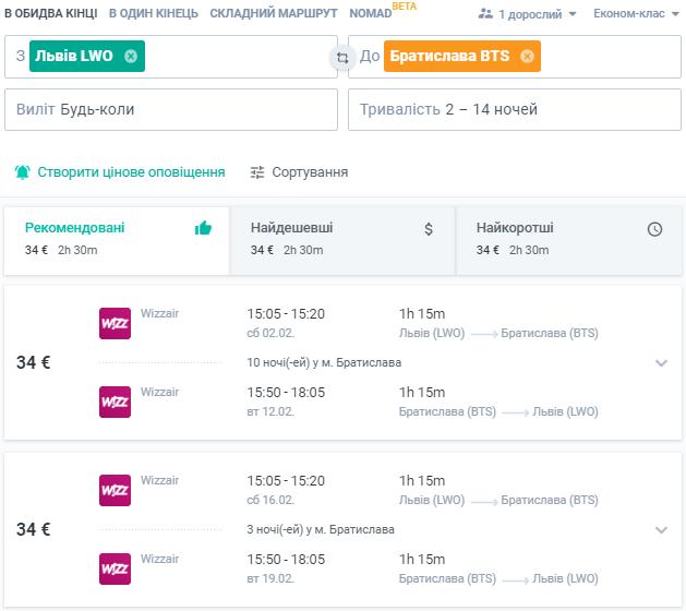 Авиабилеты Львов - Братислава и Киев - Братислава от €34 в две стороны! -