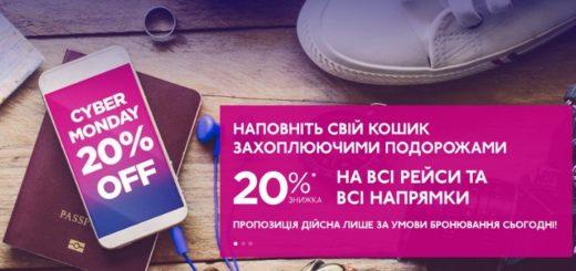 Wizz Air  20% знижки на обрані рейси з нагоди Cyber Monday! З України від  290 грн! b99948d0d967d