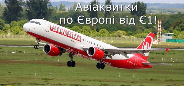 Laudamotion: распродажа авиабилетов по Европе от 1 евро! -