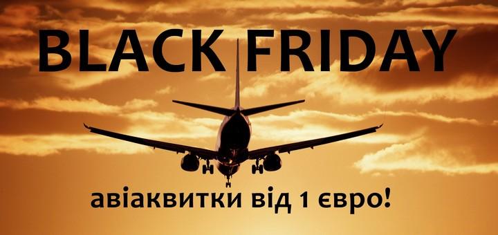 2e926e1a07cd35 Чорна п'ятниця: підбірка знижок від авіакомпаній (оновлюється ...