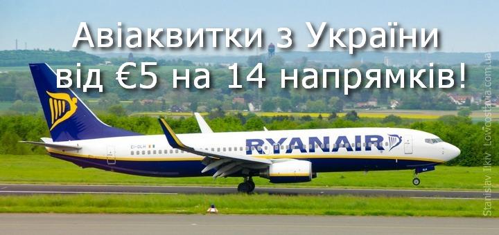Мега розпродаж! Авіаквитки за €5 на 14 напрямків з України від Ryanair! 21d676caaec72