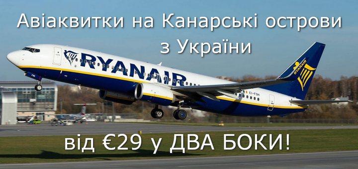 Дешеві авіаквитки на Канарські острови