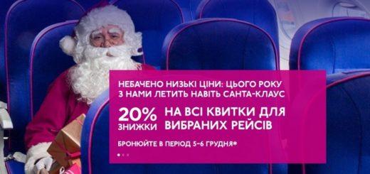 У Wizz Air розпродаж зі знижкою 20% для всіх! З України від 290 грн! f064db72f5198