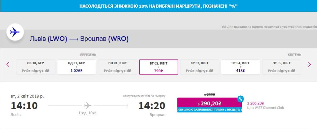 Wizz Air предоставляет 20% скидки для всех! Авиабилеты из Украины от 290 грн! -