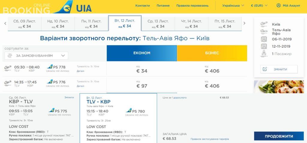 Авиабилеты в Тель-Авив из Киева, Одессы и Винницы от €68 в две стороны! Прямые рейсы! -