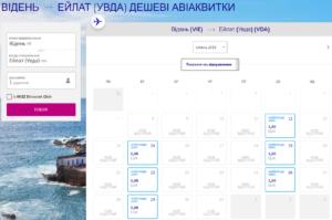Wizz Air: авиабилеты в Эйлат за €1! Вылеты из Вены или Софии! -