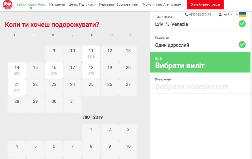 Ernest Airlines полностью отменяет часть направлений из Львова! -
