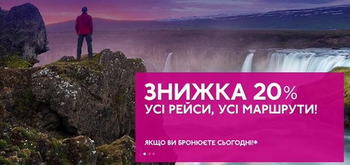 Скидка 20% для всех от Wizz Air! Авиабилеты из Украины от 290 грн! -