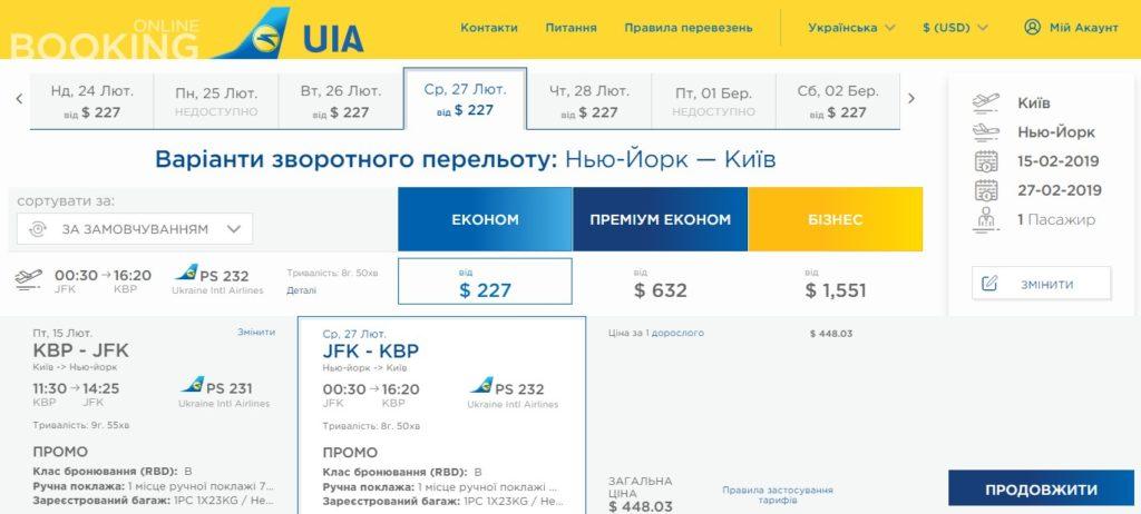 Дешевые авиабилеты в Нью-Йорк от $448 в две стороны из 9 городов Украины! -