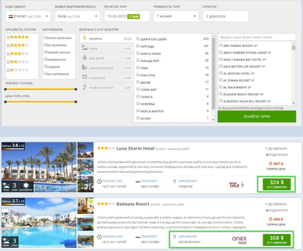 Горящие туры в Египет от $162 с человека! All inclusive – от $179! -