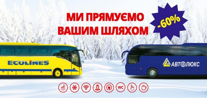 Ecolines: скидка 60% из городов Украины в Прагу, Вильнюс, Вроцлав и Варшаву! -