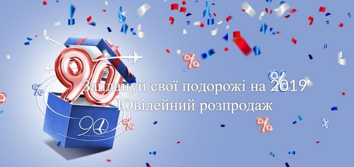 Акційний розпродаж від LOT авіаквитки з України до Польщі bd5084927424c