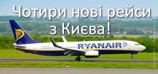 4 нові рейси з києва