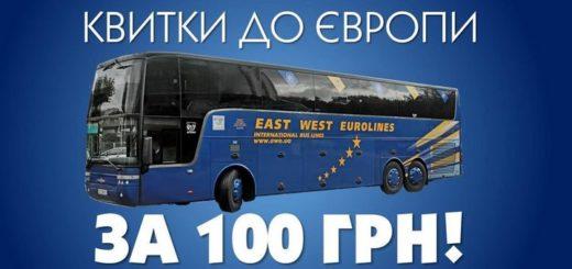 Розпродаж квитків з України в Польщу 637cfcc047280