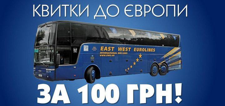 Розпродаж квитків з України в Польщу 4b0d8774a1d7a