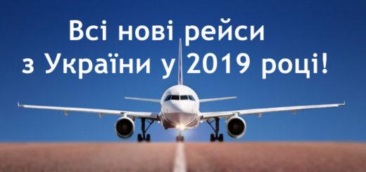 нові рейси з України 2019