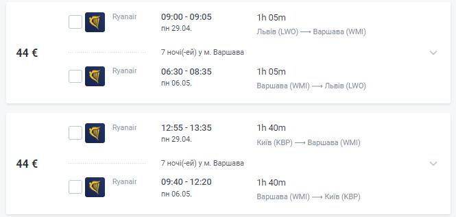 Авиабилеты на майские выходные, 12 авиарейсов из Украины до €100 в две стороны! -