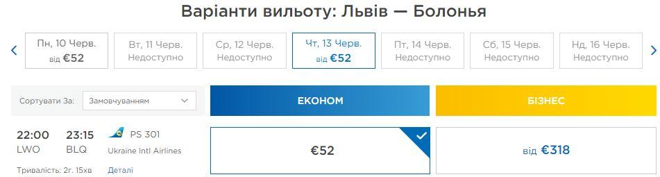 Аваиаквитки в Италию из городов Украины от €104 в две стороны! -