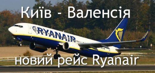 Київ - Валенсія