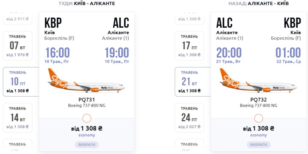 Быстрый распродажа от SkyUp: из Киева в Неаполь или Аликанте от €88 в две стороны в мае! -