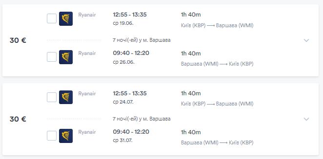 Авиабилеты Киев - Варшава и Львов - Варшава от €30 в две стороны! -