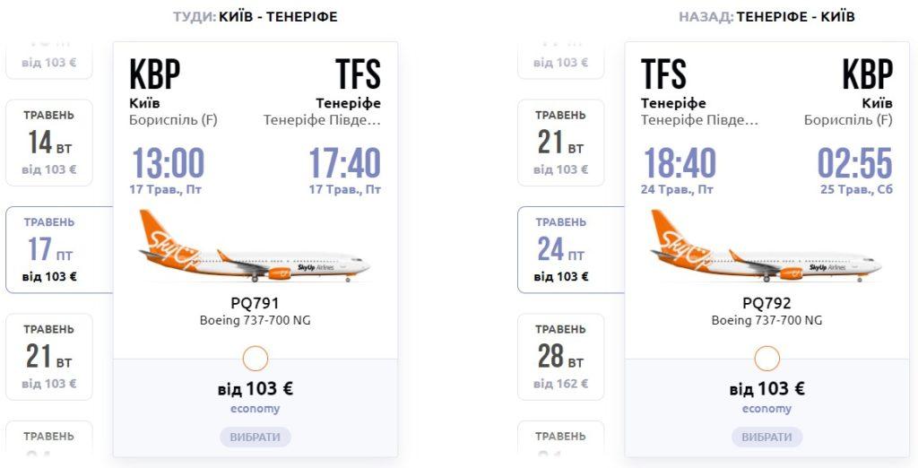 авіаквитки Київ - Тенерифе