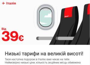 Ernest и SkyUp: авиабилеты в Италию от €88 в две стороны на лето-осень! -