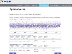 Новый прямой рейс Львов – Афины от авиакомпании Джоника! -