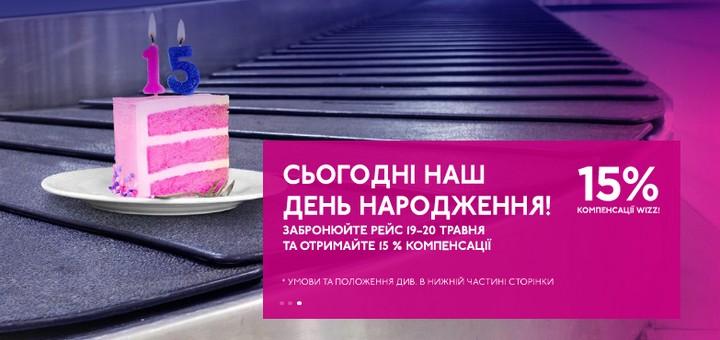 День рождения Wizz Air: возврат 15% стоимости билетов и розыгрыш €1500! -