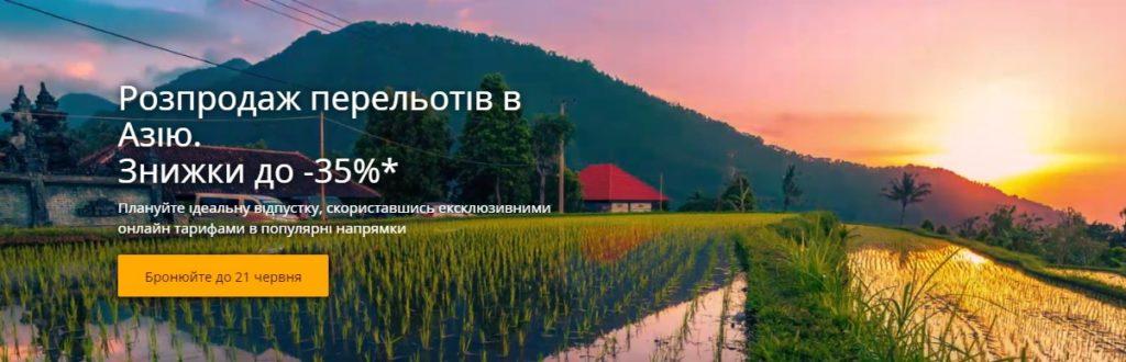 Qatar Airways - 35% скидки на авиабилеты из Украины в Азию от лучшей авиакомпании в мире! -