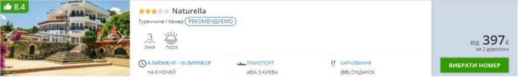 Пакетные туры в Турцию: из Киева - от €197, из Львова - от €224 в конце июня! -