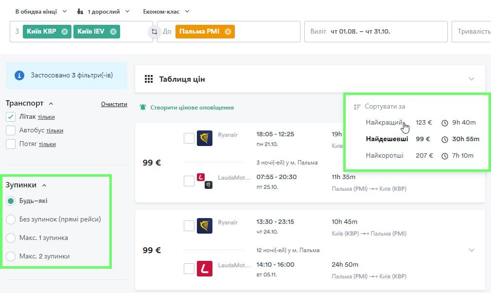 Авиабилеты из Украины в Пальма-де-Майорку от €95 в две стороны на август – октябрь! -