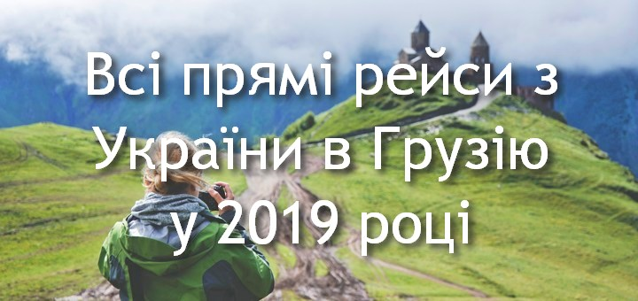 авіаквитки в Грузію 2019