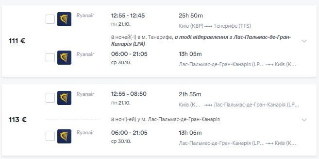 Дешевые авиабилеты на Канарские острова из Украины от €111 в две стороны! -