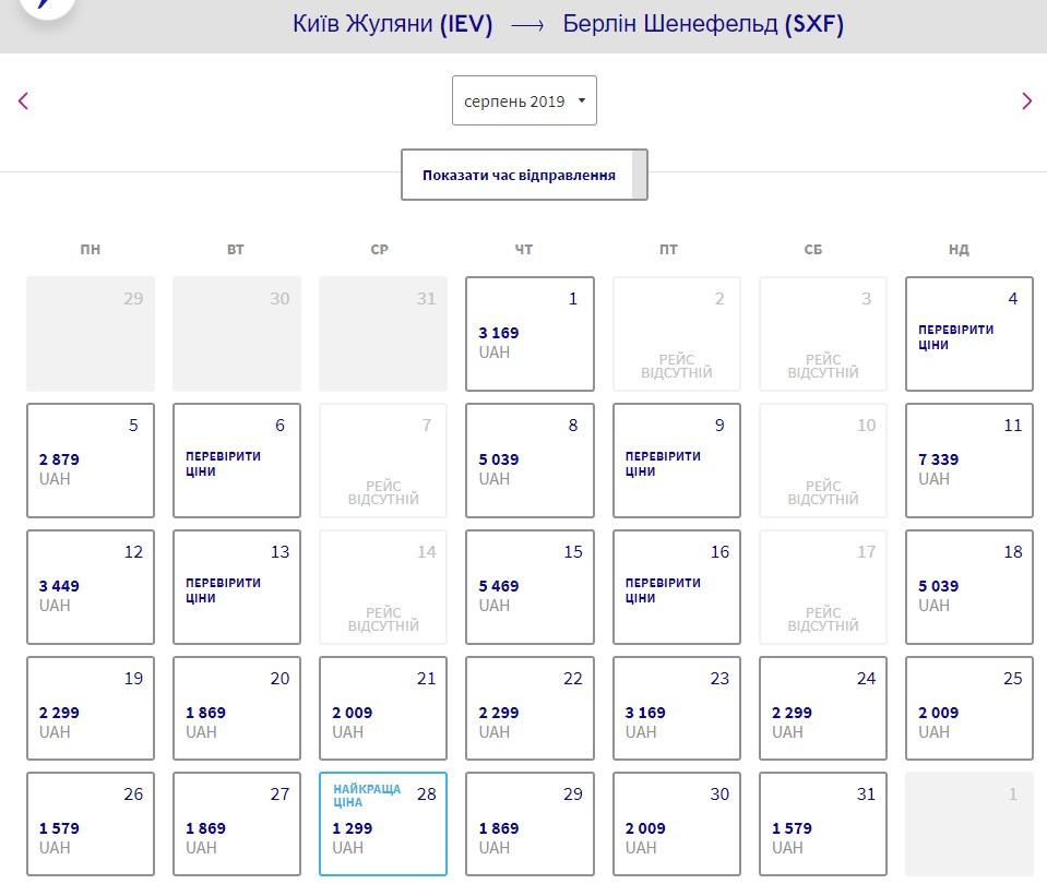 Wizz Air отменит часть рейсов из Киева на август! -