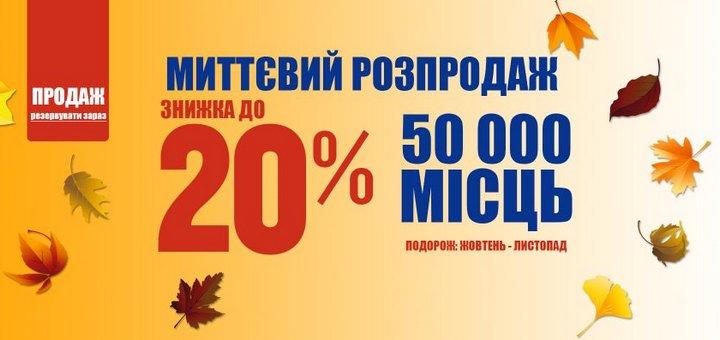 Осенняя распродажа от Ryanair: 50000 билетов со скидкой 20%! С Украины – от €9! -
