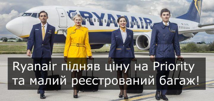 Ryanair збільшив оплату пріоритетної
