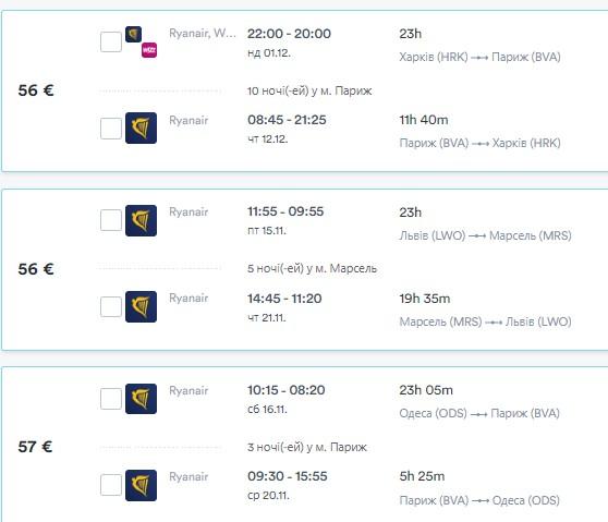 Aigle Azur отменяет все рейсы, включая направление Киев - Париж! -