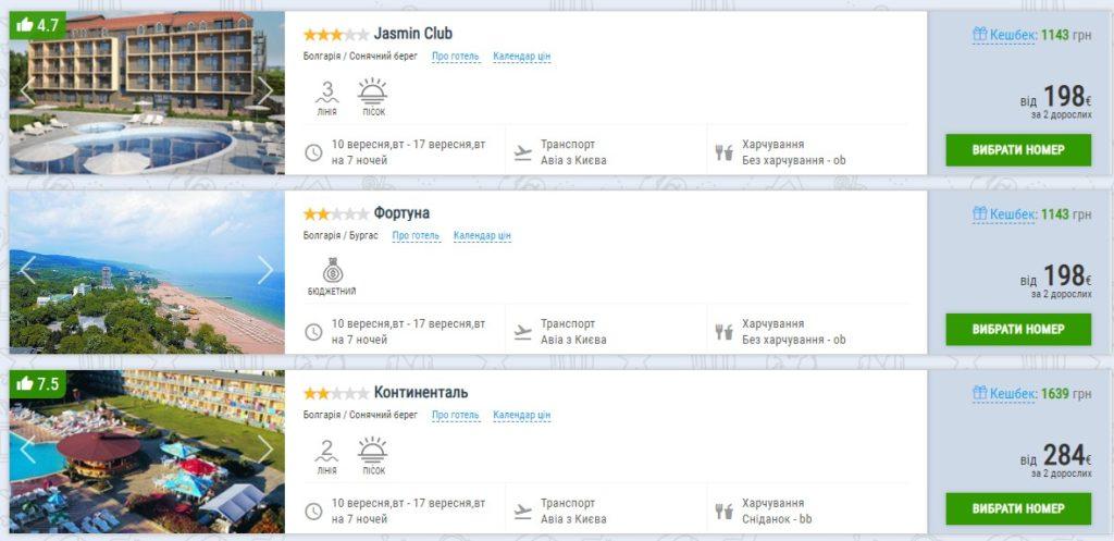 Горящие авиатуры в Болгарию от €99 с человека 7 ночей! -
