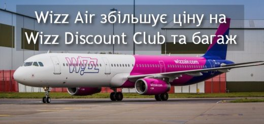 wizz discount club збільшив
