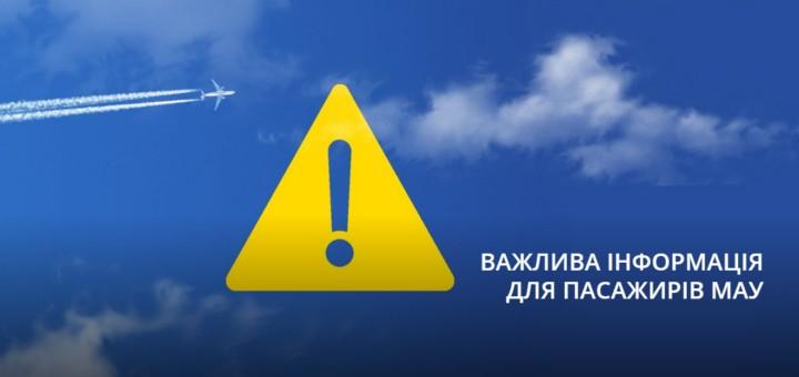 МАУ приостанавливает и отменяет некоторые рейсы в Италию, Израиль, Турцию, Великобританию, а также внутренние рейсы! -