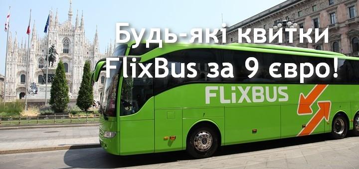 Хит от FlixBus: автобусные билеты на все прямые рейсы за €9,99 с использованием ваучера! Скидка 100%! -