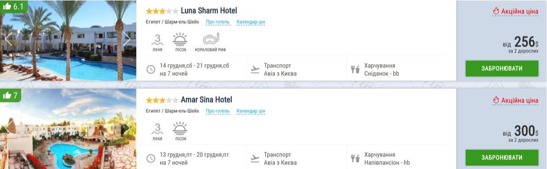 Дешевые пакетные туры в Египет или на Кипр от $128 с человека на 7 ночей! -