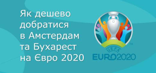 євро 2020 як добратися