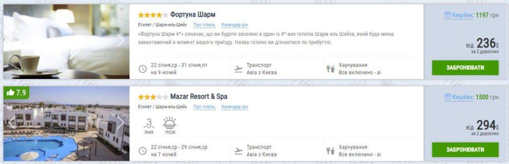 Дешевые пакетные туры в Египет от $118 с человека на 9 ночей Все включено! -