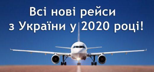 нові рейси з україни