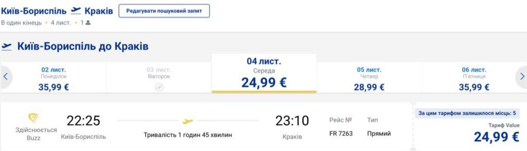 Ryanair приостановит свои рейсы до июня 2020 года! Открыта продажа билетов на зиму. -