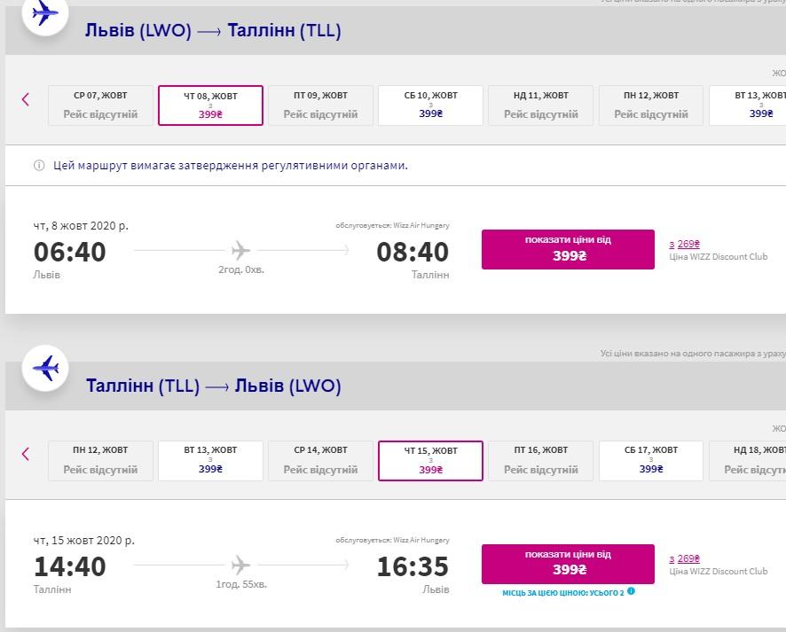Авиабилеты в Таллинн из Львова от 798 грн в две стороны, из Киева - от 1618 грн! -