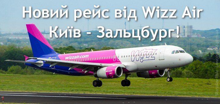 Wizz Air откроет новый рейс Киев - Зальцбург! Билеты уже в продаже! -