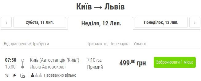 FlixBus открывает внутренние рейсы по Украине! -